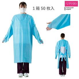 【1箱50枚入】プラスチックガウン 袖付 ブルー 使い捨て ガウン エプロン 感染対策 感染防護 感染症対策 男女兼用 ARGN-001(50枚)