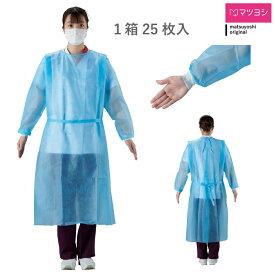 【1箱25枚入】アイソレーションガウン 袖付 ブルー 使い捨て ガウン エプロン 感染対策 感染防護 感染症対策 男女兼用 ARGN-007(25枚)