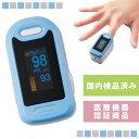 ■新商品■ パルスオキシメーター 【医療機器認証】 国内検品 酸素濃度計 見やすい反転液晶 医療用 看護 家庭用 介護 …