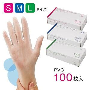プラスチック手袋 100枚入 プラスチックグローブ パウダーフリー マツヨシ 松吉医科器械 PVC手袋 ビニール手袋 使い捨て手袋 使い捨てグローブ 医療 病院 施設 介護 園芸