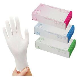 使い捨て手袋 ニトリルグローブ ホワイト 3サイズ MY 100枚 松吉医科器械 ニトリル手袋
