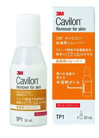 3M キャビロン皮膚用リムーバー TP1(30ML)
