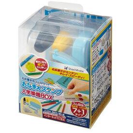 シャチハタ おなまえスタンプ入学準備BOX(MO 医療 ナース