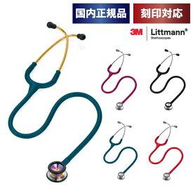 【刻印対応】聴診器 リットマン クラシックII (小児用) 全5色 聴診器 [国内正規品・送料無料]