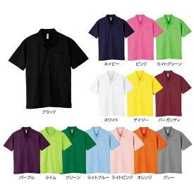 ポケット付ドライポロシャツ ホワイト 330-AVP(M) 1枚 松吉医科器械 24-7025-0205
