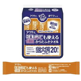 温めても使えるからだふきタオル超大判 80805(20ポンX20パックイリ 1梱 日本製紙クレシア 24-4028-00