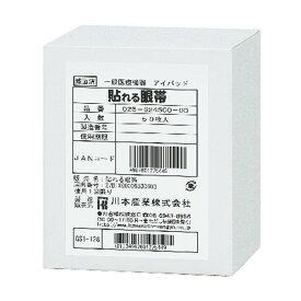 貼れる眼帯(50枚入) 025-624500-00 1箱 川本産業 23-3804-01