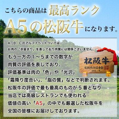 松阪牛A5ランクロース400g【すき焼き/焼肉用】送料無料お中元ギフト敬老の日敬老