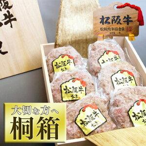 【桐箱入り】松阪牛 100% 黄金の ハンバーグ【送料...