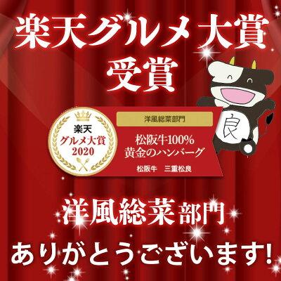 お中元【桐箱入り】松阪牛100%黄金のハンバーグ6個セット【送料無料】内祝・お歳暮・お中元に最適