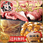 松阪牛内蔵セットと黒毛和牛の夢のホルモンセット