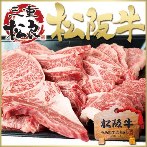 松阪牛 焼肉盛り合わせ 500g お中元 ギフト バーベキュー BBQや焼肉パーティー 焼肉 に!
