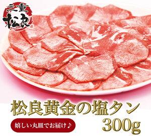 焼肉セット松阪牛ロース焼肉セットBBQに【送料無料】高級焼肉/松阪牛焼肉/牛タン焼肉BBQ/牛タン焼肉セット