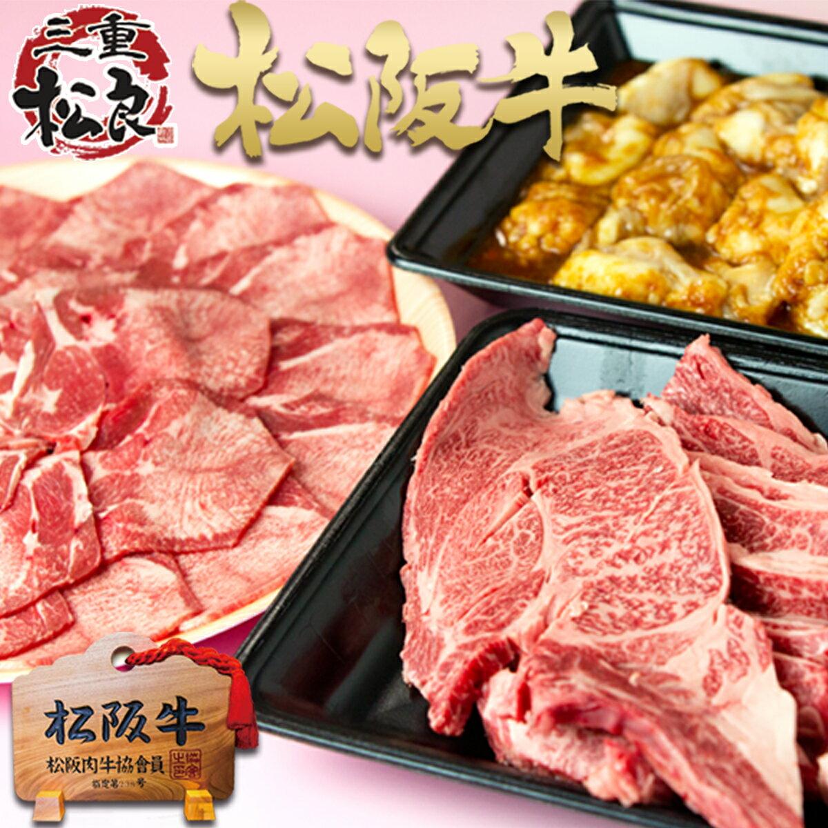 松阪牛 究極のバーベキュー 1.3kg 牛タン ホルモンをセットに!焼肉やBBQ【送料無料】父の日 母の日 令和