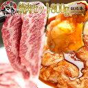 焼肉 セット(松阪牛 鉄板焼き300g+秘伝のタレ漬け ホルモン 500g)焼き肉 バーベキュー(BBQ)に【送料無料】[牛肉/…