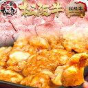 焼肉 バーベキュー 絶品 セット(秘伝のタレ漬け ホルモン+塩タン)焼き肉 バーベキュー(BBQ)に【送料無料】[牛肉 …