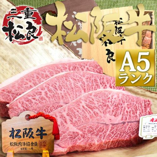 【桐箱入り】松阪牛 A5 ミスジ ステーキ 100g×4枚 お歳暮 ギフト