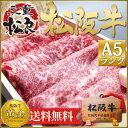 松阪牛 A5 特選 すき焼き 肉 400g  ギフト 松坂牛【送料無料】三重 松坂牛 肉 通販 牛肉/和牛/内祝い お返し/お取り…