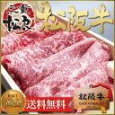 松阪牛 黄金の特選 すき焼き 800g お歳暮 ギフト御歳暮 送料無料 牛肉 松坂牛 肉 和牛 内祝い お返し すき焼き 誕生日…