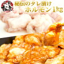 ホルモン 1kg 国産牛 てっちゃん テッチャン 当店秘伝の焼肉のたれに漬込んだほるもん! 父の日 バーベキュー(BBQ)…