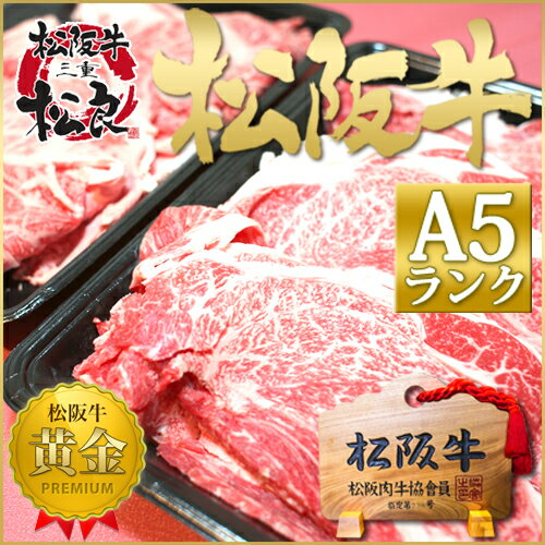 松阪牛 A5ランク メガ盛り 1kg(500g×2個)【送料無料】牛丼、肉じゃがに!松坂牛 すき焼き・ステーキ・焼肉の通販は松良で!国産 a5 和牛