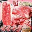 【超メガ盛り】松阪牛 W メガ盛り 2kg 送料無料 訳あり すご盛り 大容量 牛肉 肉 三重 牛肉 通販 和牛 切り落とし す…