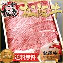 【桐箱入り 松阪牛 黄金のロース 400g すき焼き/焼肉用】お中元 御中元 松阪肉 松坂肉 ランキングお取り寄せ