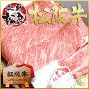 【松阪牛 黄金のロースすき焼き・焼肉】 400g×2個