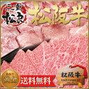 焼肉 セット【松阪牛 ロース 焼肉セット】BBQに【送料無料】【高級 焼肉/松阪牛 焼肉/牛タン 焼肉 BBQ/牛タン 焼肉セット】