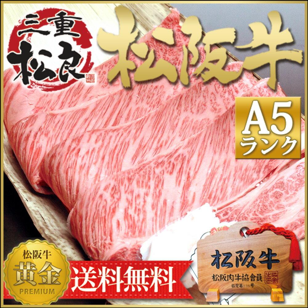 松阪牛 A5ランク ロース 400g【すき焼き/焼肉用】送料無料 お中元 ギフト