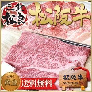 松阪牛黄金のロース焼肉セット