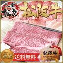 焼肉 セット【松阪牛 ロース 焼肉セット】BBQに【送料無料】【高級 焼肉/松阪牛 焼肉/牛タン 焼肉 BBQ/牛タン 焼肉セット /父の日】