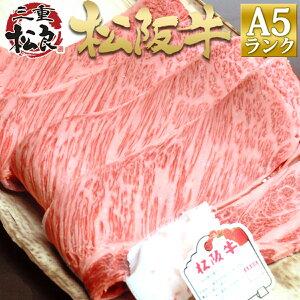松阪牛 A5ランク ロース 400g すき焼き 焼肉 用【送料無料】ホワイトデー 母の日 父の日