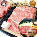 松阪牛 黄金のロースすき焼き・焼肉 400g×2個【送料無料】松坂牛 すきやき 肉 牛肉 和牛 松阪肉 父の日 母の日 …
