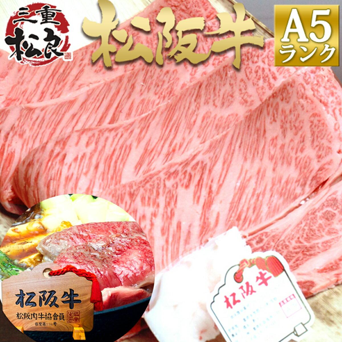 松阪牛 A5ランク ロース 400g 送料無料 父の日 ギフト【すき焼き/焼肉用 松阪肉 お歳暮 母の日 令和】