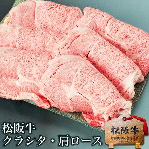 松阪牛A5ランクロースすき焼き焼肉400g送料無料お中元ギフト御中元夏ギフト2019松阪肉お歳暮母の日令和父の日