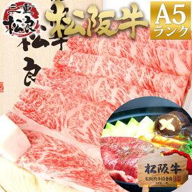 【桐箱入り】松阪牛 A5 ロース すき焼き 500g すき焼き肉 送料無料 ギフト お中元 プレゼント 敬老の日 お誕生日 お祝い 御祝