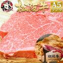 松阪牛 A5ランク ヒレ 150g×4枚 ステーキ フィレ ヘレ 父の日ギフト 送料無料 クリスマス 誕生日 プレゼント 敬…