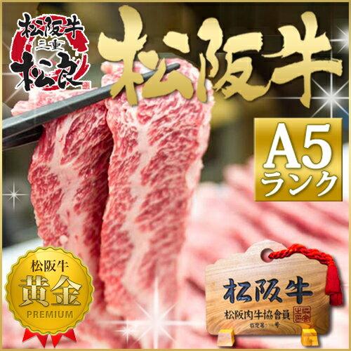 松阪牛 A5 鉄板焼き 300g  焼肉 用 松坂牛 バーベキュー 肉にも 牛肉 黒毛和牛 お取り寄せ グルメ 松阪牛 焼肉 セット 松坂牛 焼肉 材料 BBQ 材料 父の日