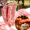 松阪牛 A5 鉄板焼き 300g 【焼肉 用 松坂牛 バーベキュー 肉にも[牛肉/和牛/お取り寄せ/ 父の日 グルメ/松阪牛焼肉セ…