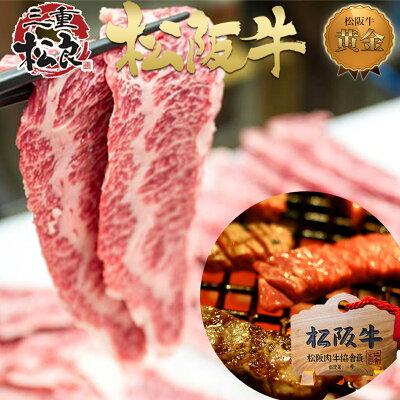 【厚切り】松阪牛黄金の鉄板焼き300g【鉄板焼・焼肉用】神戸牛・近江牛・飛騨牛などと比べてみて下さい◆松阪牛(松坂牛)すき焼き・ステーキ・焼肉は松良で!