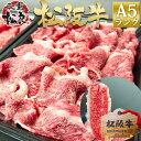 松阪牛 A5 黄金の切り落とし500g 送料無料 三重 松坂牛 肉 通販 お歳暮 すき焼き 和牛 牛肉 牛丼 しゃぶしゃぶ お弁当 訳あり