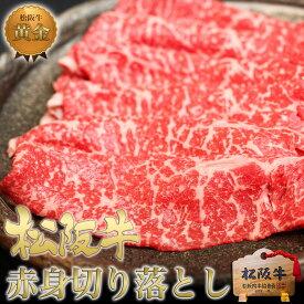 【赤身限定】松阪牛 切り落とし 500g 訳あり お肉 松坂牛 肉 和牛 牛肉 牛丼 しゃぶしゃぶ すき焼き 訳あり お取り寄せグルメ