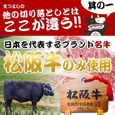 松阪牛A5ランクメガ盛り1kg(500g×2個)【送料無料】訳あり牛肉牛丼、肉じゃがに!松坂牛すき焼き・ステーキ・焼肉の通販は松良で!国産a5和牛ギフトお歳暮