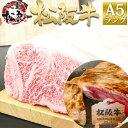 松阪牛 A5 サーロイン 鉄板・焼肉用 400g【送料無料】高級和牛 ステーキ肉 肉 牛肉 和牛 お歳暮 ギフト 御歳暮 冬ギフ…