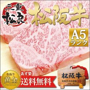 【厚切り】松阪牛黄金鉄板焼き1.2kg(300g×4個)【鉄板焼・焼肉用】飛騨牛、伊賀牛、近江牛、神戸牛、宮崎牛、鹿児島黒牛、黒毛和牛などのブランド牛肉と比べて下さい!松阪牛(松坂牛)すき焼き・ステーキ・焼肉は松良で!