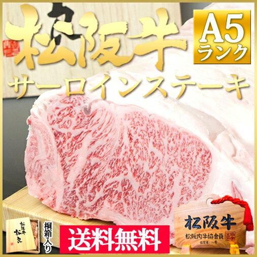 【桐箱入り】 松阪牛 A5 サーロイン ステーキ 200g×2枚【送料無料 】 父の日 ギフト 松坂牛 お返し 牛肉 内祝