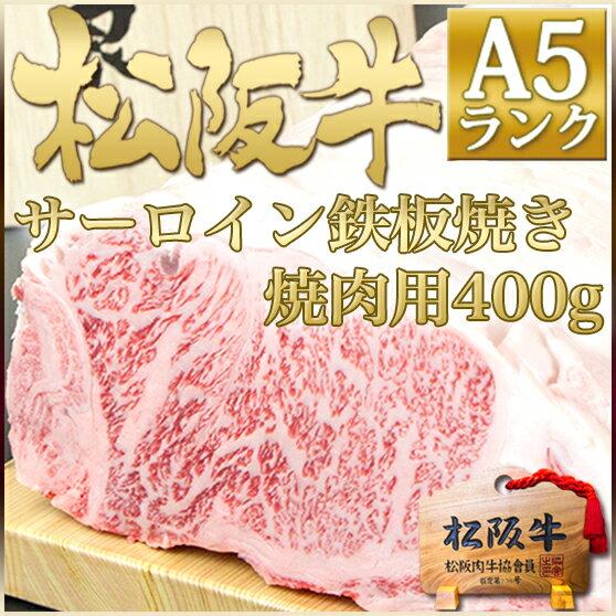【松阪牛 A5 サーロイン 鉄板・焼肉用 400g】【送料無料】ステーキ肉 肉 牛肉 黒毛和牛 松坂牛[高級食材/楽天/お取り寄せ/グルメ 内祝い ギフト]