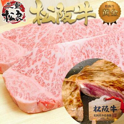 松阪牛黄金サーロインステーキ