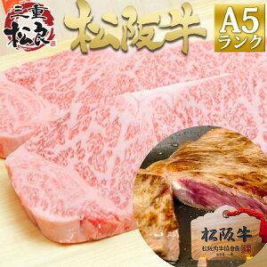 松阪牛 A5 サーロインステーキ 200g×2枚